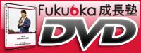 Fukuoka成長塾DVD