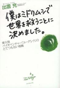 midorimushibook.jpg